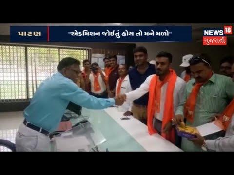 North Gujarat University Senate Member Says: Contact Me To Pass The Examination