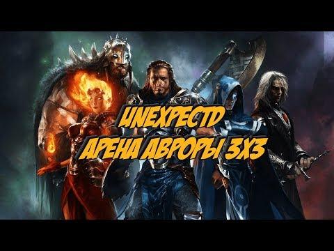 Perfect World | Арена Авроры 3х3 | Road To The 2800+ | Драки против мутантов!