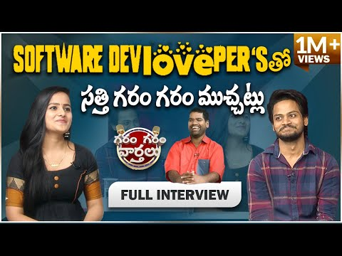 'The Software DevLOVEper' Team Interview | Shanmukh Jaswanth, Vaishnavi | Garam Sathi | Sakshi TV