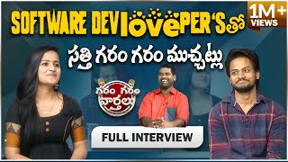 'The Software DevLOVEper' Team Interview | Shanmukh Jaswanth, Vaishnavi | Garam Sathi | Sakshi TV