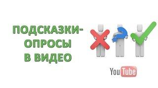 Как добавить опрос в видео на YouTube
