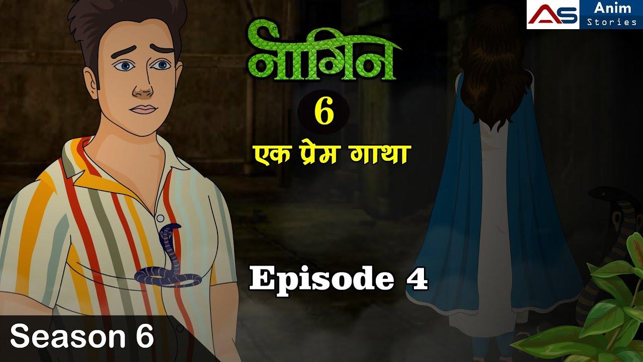 नागिन 6 Nagin 6_Episode 4   Cartoon Nagin   Hindi Story   Anim Stories