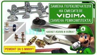 Ремонт переключателя у смесителя Vidima. Как отремонтировать двухручковый смеситель?
