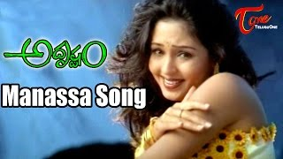 Manassa O Na Manassa Video Song | Adrustam Telugu Movie | Taraun, Reema Sen, Gajala