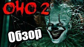 ОНО 2 - Обзор фильма