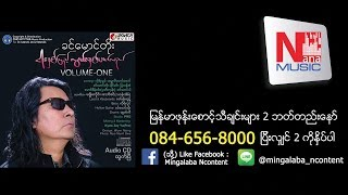 Khin Maung Toe-Pan Pyoe Thu Toh A Linkar 2 ခင္ေမာင္တိုး-ပန္းပ်ဳိးသူတို႔အလကၤာ ၂