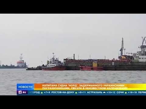 """Капитана судна """"Норд"""", задержанного украинскими пограничниками, увезли в неизвестном направлении"""