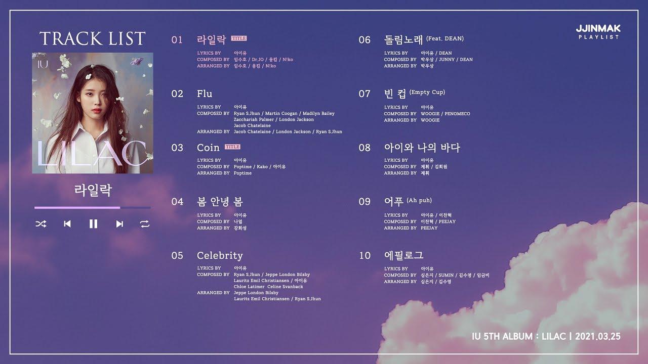 [Full Album] 아이유 (IU) - LILAC (5th Album) | PLAYLIST