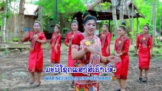 ແກ້ວຫລັກເມືອງ ໝີ້ ສາຍພູຊຳ แก้วหลักเมือง หมี้ สายพูชำ Keo lak mueang