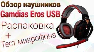 Gamdias Eros USB обзор наушников, распаковка, тест микрофона(, 2014-05-21T12:17:25.000Z)