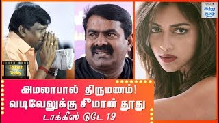 amalapaul-s-marriage-plans-seeman-s-support-for-vadivelu-talkies-today-episode-19