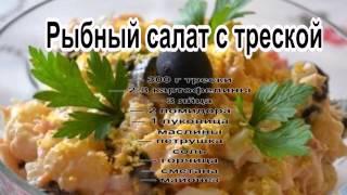 Салаты со сметаной.Рыбный салат с треской