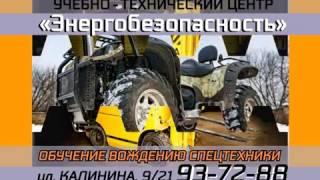 Права на трактор снегоход квадроцикл погрузчик и экскаватор