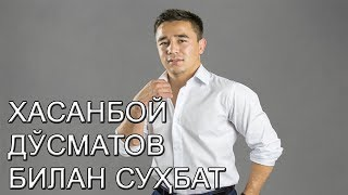 ХАСАНБОЙ ДЎСМАТОВДАН ЭКСКЛЮЗИВ ИНТЕРВЮ