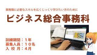 東京障害者職業能力開発校 訓練科目の紹介