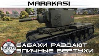 Бабахи раздают супер эпичные вертухи и ваншоты World of Tanks