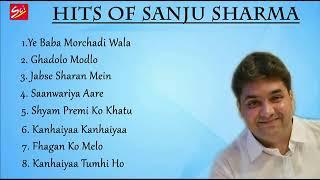 Hits Of Sanju Sharma - BEST JUKEBOX 2021 | Most Popular Khatu Shyam Bhajan 2021