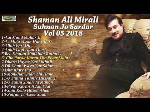 Cho Parda Karen Tho Piyar -  Shaman Ali Mirali - New Sindhi Song 2018 - Sr Production
