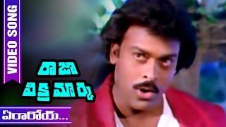 Raja Vikramarka Telugu Movie Video Songs | Erraroi Song | Chiranjeevi | Amala