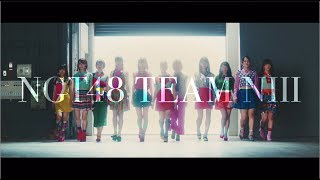 NGT48 4thシングル「世界の人へ」Type-A収録 Team NⅢ曲「心に太陽」MUSIC VIDEO short ver. / NGT48[公式]