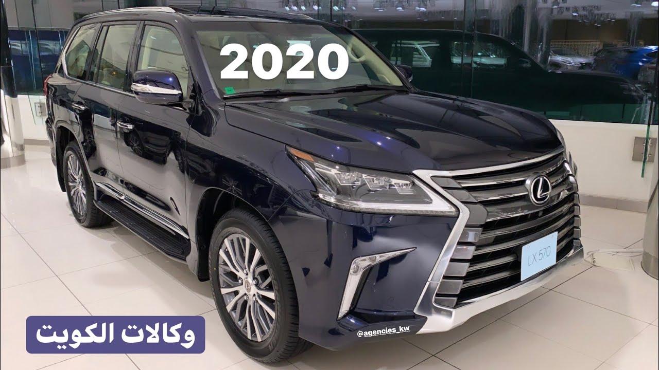 لكزس Lx570 2020 الساير الدرجة الثانية اسطورة اليابان محرك 5 7l واود الساير الكويت Youtube