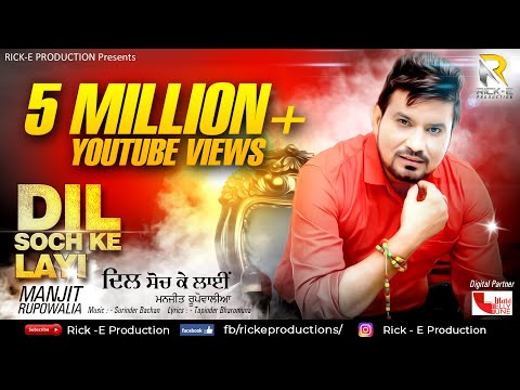 Dil Soch Ke Layi (Full Video) || Manjit Rupowalia || Rick E Production || Latest New Songs 2018