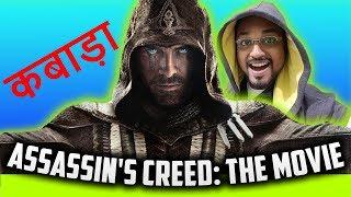 Assassin's creed film recension