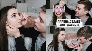 ПАРЕНЬ ДЕЛАЕТ МНЕ МАКИЯЖ / конкурс ❤️