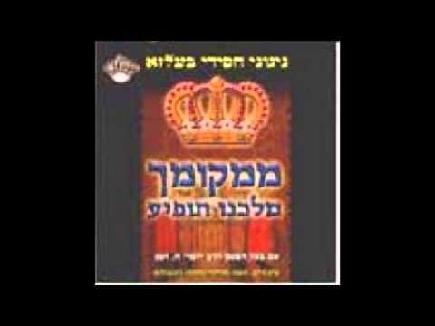 Belz - Mimkomcho 5. Chasal Siddur Pesach