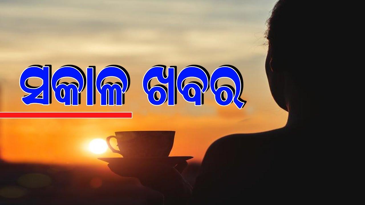 Morning Bulletin || ସକାଳର ଖବର || News8 Odia - YouTube