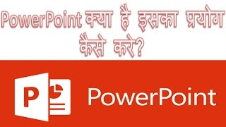 what is power point how to use ms powerpoint in Hindi | PowerPoint kya hai iska paryog kaise kare