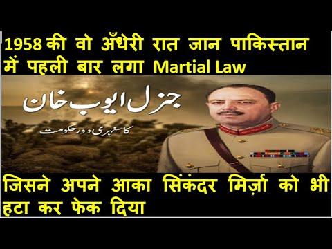 Ayub Khan - The 1st Matial Law Administrator of Pakistan | #IndoPakNews