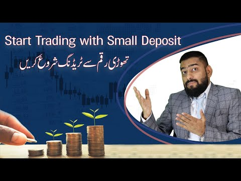Start small account with real money in Forex Trading – Urdu/Hindi