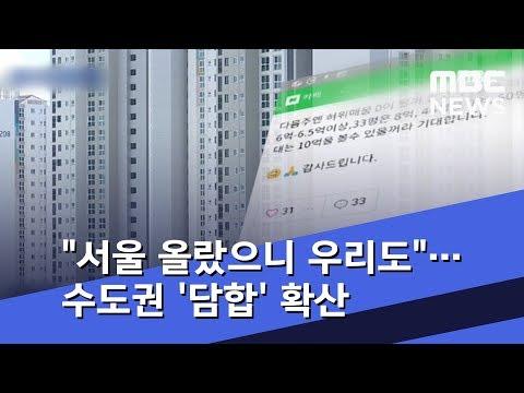 """""""서울 올랐으니 우리도""""…수도권 '담합' 확산 (2018.09.05/뉴스데스크/MBC)"""