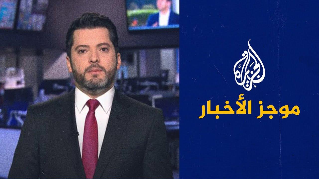 موجز الأخبار – الثالثة صباحا 18/06/2021  - نشر قبل 2 ساعة