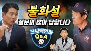 롯데 단장-감독 현재 소통 상황 / 두산 유-장-이, FA 신청할까 / 차기 KBO 총재 두산 출신 왜? [Q&A①]