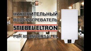 водонагреватель Stiebel Eltron SH Si SH 10 Si обзор