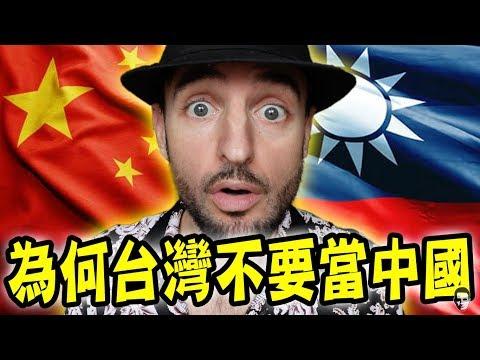 為何台灣人不想要當中國人?[COW杯]