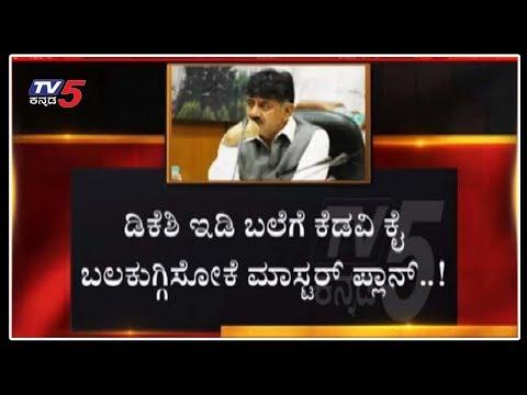 ಡಿ ಕೆ ಶಿವಕುಮಾರ್ ಹಣಿಯಲು ಬಿಜೆಪಿ ಕುತಂತ್ರ | Dk shivakumar | Karnataka Bjp | TV5 Kannada