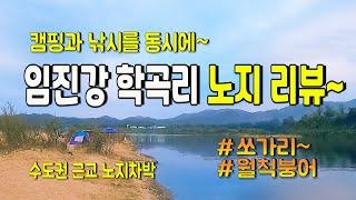 캠핑과 낚시를 동시에~수도권근교 임진강 캠낚 노지캠핑 …