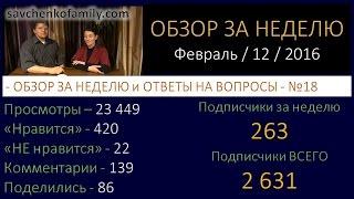 Семья Савченко / Ответы на вопросы №18 (02.12.16) / Обзор за неделю / Многодетная