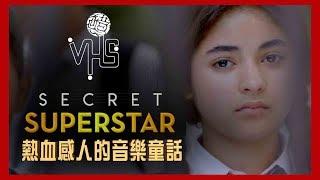 【隱藏的大明星】Secret Superstar 熱血感人的音樂童話【影評|半瓶醋】