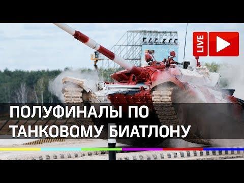 Полуфиналы по танковому биатлону:Россия, Венесуэла, Монголия и Белоруссия сразятся.Прямая трансляция