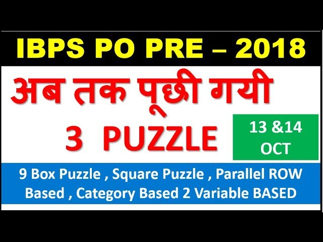 IBPS PO PRE – 2018  (अब तक पूछी गयी  3  PUZZLE ) 9 Box Puzzle , Square Puzzle and 2 Variable Puzzle