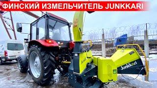 Измельчитель древесины JUNKKARI HJ-250GT на тракторе Беларус-920.3