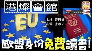 Publication Date: 2018-06-07 | Video Title: 第二節 留學德國預算細節 取得歐盟身份可以免費讀書! | 港