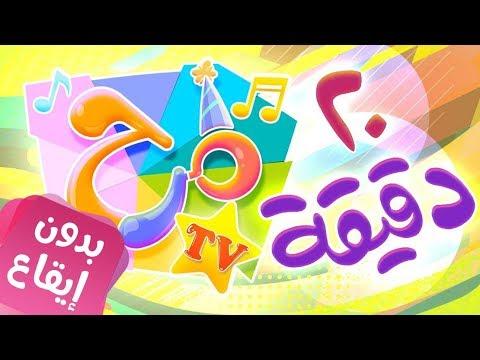 عشرون دقيقة من اغاني قناة مرح بدون موسيقى Marah Tv قناة مرح Youtube