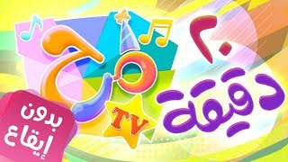 عشرون دقيقة من اغاني قناة مرح بدون موسيقى | marah tv - قناة مرح
