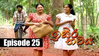 Isira Bawaya | ඉසිර භවය | Episode 25 | 05 - 06 - 2019 | Siyatha TV Thumbnail