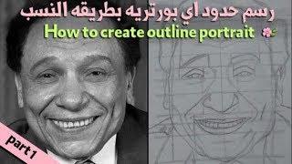اسهل طريقه لرسم البورتريه بطريقه النسب ج1 - How To Create Outline Portrait p1